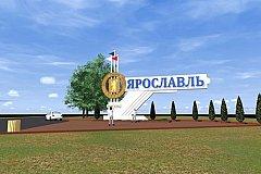 Почему стелу на въезде в Ярославль поменяют?
