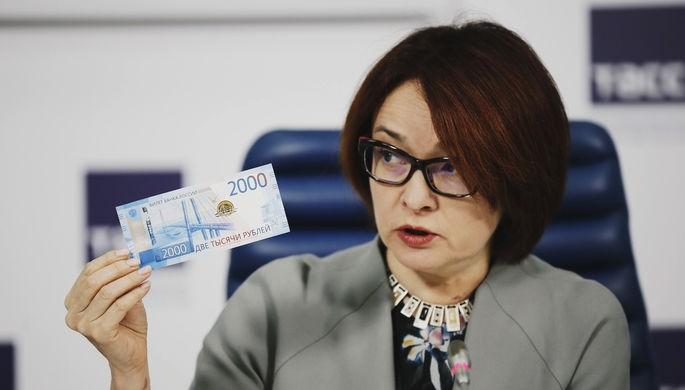 Эльвира Набиуллина. Фото:  gazeta.ru
