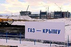 Сколько нужно денег на газификацию Крыма?