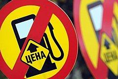 Цены на бензин в России бьют рекорды