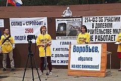 Дольщики Московской области планируют акцию-обращение к президенту
