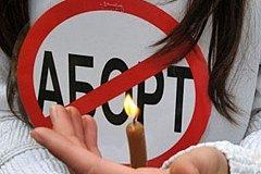 Крымские общественники борются за запрет абортов