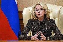 Голикова: «дефицит будет меньше заложенного в законе о бюджете»