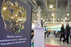 На поддержку малого и среднего бизнеса МЭР выделило 5 млрд рублей