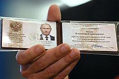 Путин получил удостоверение кандидата в президенты России