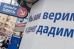 Банк России объявляет войну «кредитам до зарплаты»