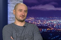 В Киеве убит журналист Аркадия Бабченко