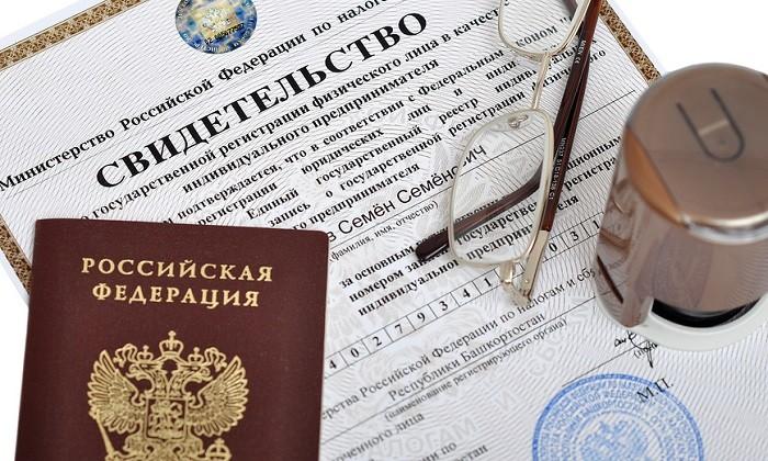 Правительство РФ решило обнулить госпошлину за регистрацию юрлиц и ИП фото 2