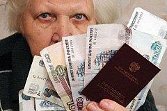 В России сокращены расходы на пенсии