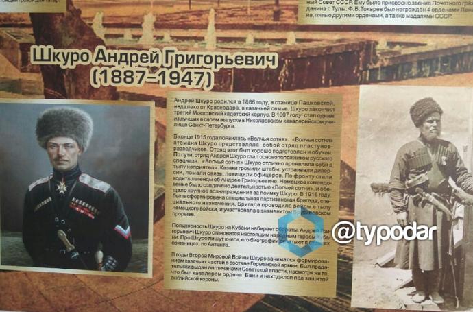 Пособников гитлеровцев в детсадах Краснодара подают как героев фото 4