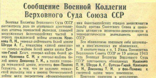 Пособников гитлеровцев в детсадах Краснодара подают как героев фото 3
