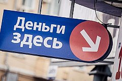 В России намерены ограничить кредитную нагрузку граждан