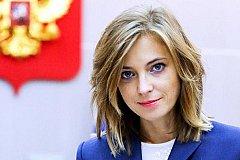 Поклонскую отстранили от должности председателя комиссии в Госдуме
