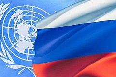 Россия созывает экстренное заседание Совбеза ООН