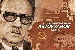 «Час волка» Абдурахмана Авторханова