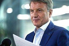 Герман Греф хочет бороться с коррупцией в России