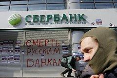 Сбербанк РФ увеличил уставный капитал украинской «дочки» на 8 млрд рублей