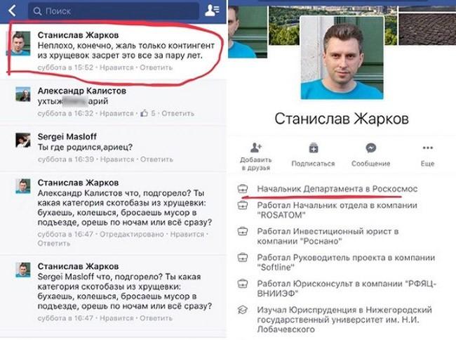 Скриншот диалога с участием Жаркова, источник: телеграм-канал «Медиатехнолог»